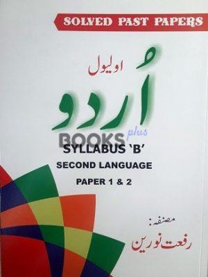 O Level Urdu Syllabus B Paper 1 2 Solved Riffat Noreen
