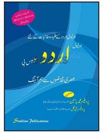 O Level Urdu Syllabus B