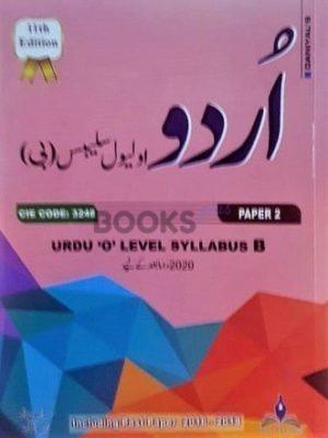 O Level Urdu Syllabus B Paper 2 by Mujeeb ul Rehman
