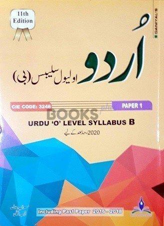 O Level Urdu Syllabus B Paper 1 mujeeb ul rehman daniyal