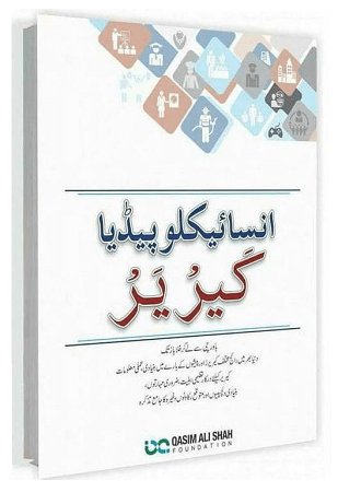 Encyclopedia of Career By Qasim Ali Shah