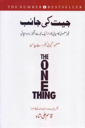 Jeet ki Janib By Qasi Ali Shah