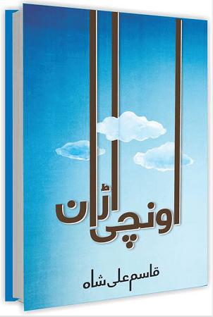 Unchi Uraan by Qasim Ali Shah