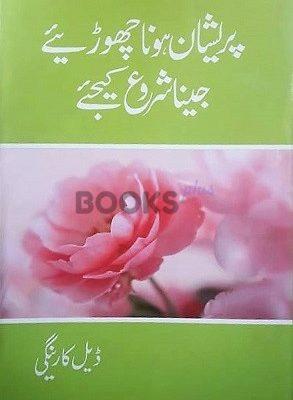Pareshan Hona Chhodiye Jeena Shuru Kijiye By Dale Carnegie