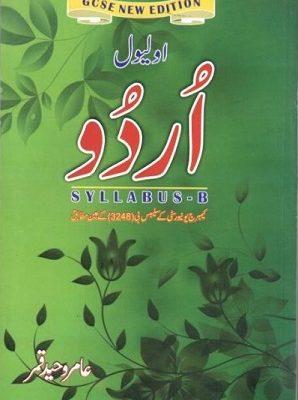 O Level Urdu Syllabus B by Amir Waheed New Edtion