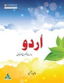 Urdu for Cambridge O Level Peak