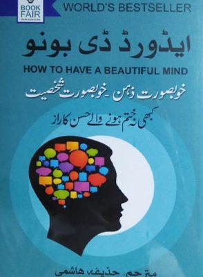 How to Have a Beautiful Mind (URDU) – Khoobsurat Zehen Khoobsurat Shakhsiyat