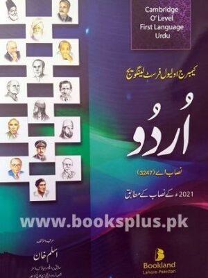 Cambridge O Level First Language Urdu