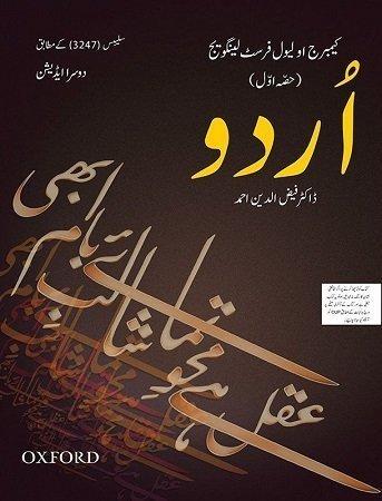Oxford Cambridge O Level First Language Urdu Book 1
