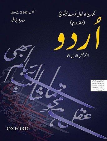 Oxford Cambridge O Level First Language Urdu Book 2